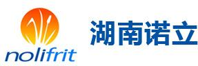 亚博体育app苹果下载釉料-湖南诺立新材料有限公司