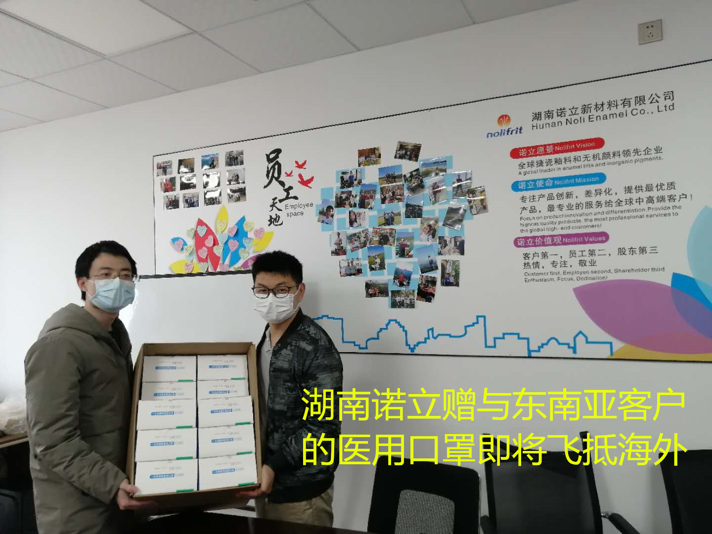 湖南诺立亚博体育app苹果下载釉支援海外客户抗疫物资